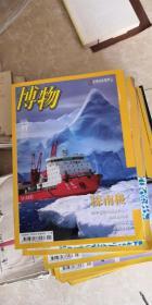 博物(2016.11总第155期)探南极