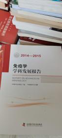 免疫学学科发展报告(2014-2015)