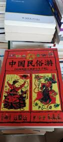 中国民俗游(上)(缺下册)