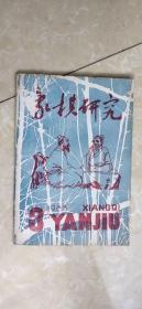 象棋研究(1985.3)
