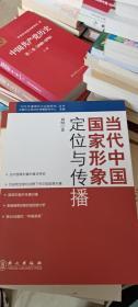当代中国国家形象定位与传播