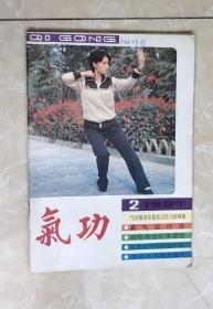 气功(1987.2)