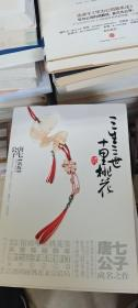 三生三世十里桃花 新版(无随书附赠)