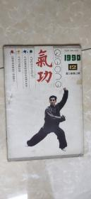 气功(1990.12)