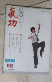 气功(1991.10)
