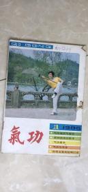 气功(1986.1)
