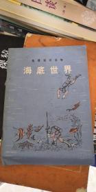 地理知识读物:海底世界