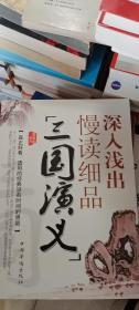 """深入浅出慢读细品""""三国演义"""""""