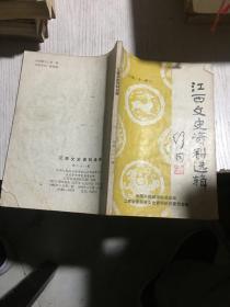 江西文史资料选辑21