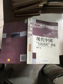 """现代中国""""人民话语""""考论"""