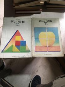 新しい算数 2 上下【日文版