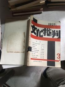文化批判1928年3月