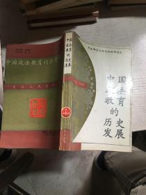 中国政法教育的历史发展