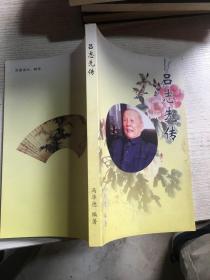 吕志先传(签赠本)