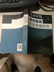 汉唐时期淮河流域历史地理研究