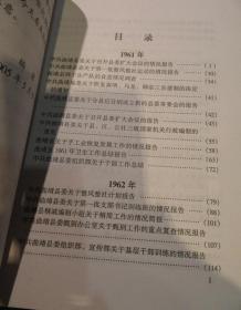 中共麒麟区党史资料(第五辑):1961年1月-1966年4月档案资料选