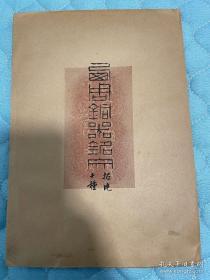 【西周拓铜器铭文拓片十种】     手拓 10张一套全, 1980年左右,小于16开    卖家保真