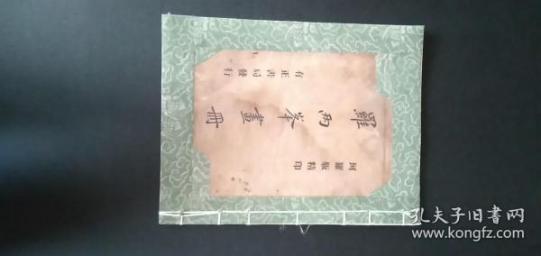 【罗两峰画册】   有正书局     珂罗版五彩精印         16开
