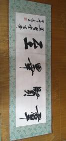 刘德书书法条幅【群贤毕至】纸裱镜心             130*43CM        画面不太整洁