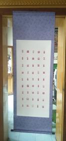 纸裱佛像印谱    立轴    45枚      170*57厘米
