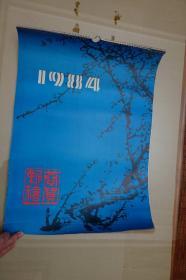 1984年挂历-恭贺新禧-浙江风光