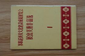 文革前小画片:苏联经济及文化建设成就展览会展出美术作品选1(上海人民美术出版社1956年7月1版4印,全套10枚)