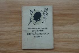 柴可夫斯基故居、柴可夫斯基纪念馆(苏联明信片.1955年,存10张)