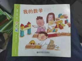 二手旧书 我的数学 中班下学期 小袋鼠 周兢 南京师范大学出版社