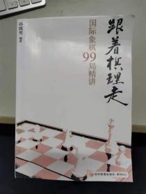 跟着棋理走 国际象棋99局精讲  不包正版 内页见照片