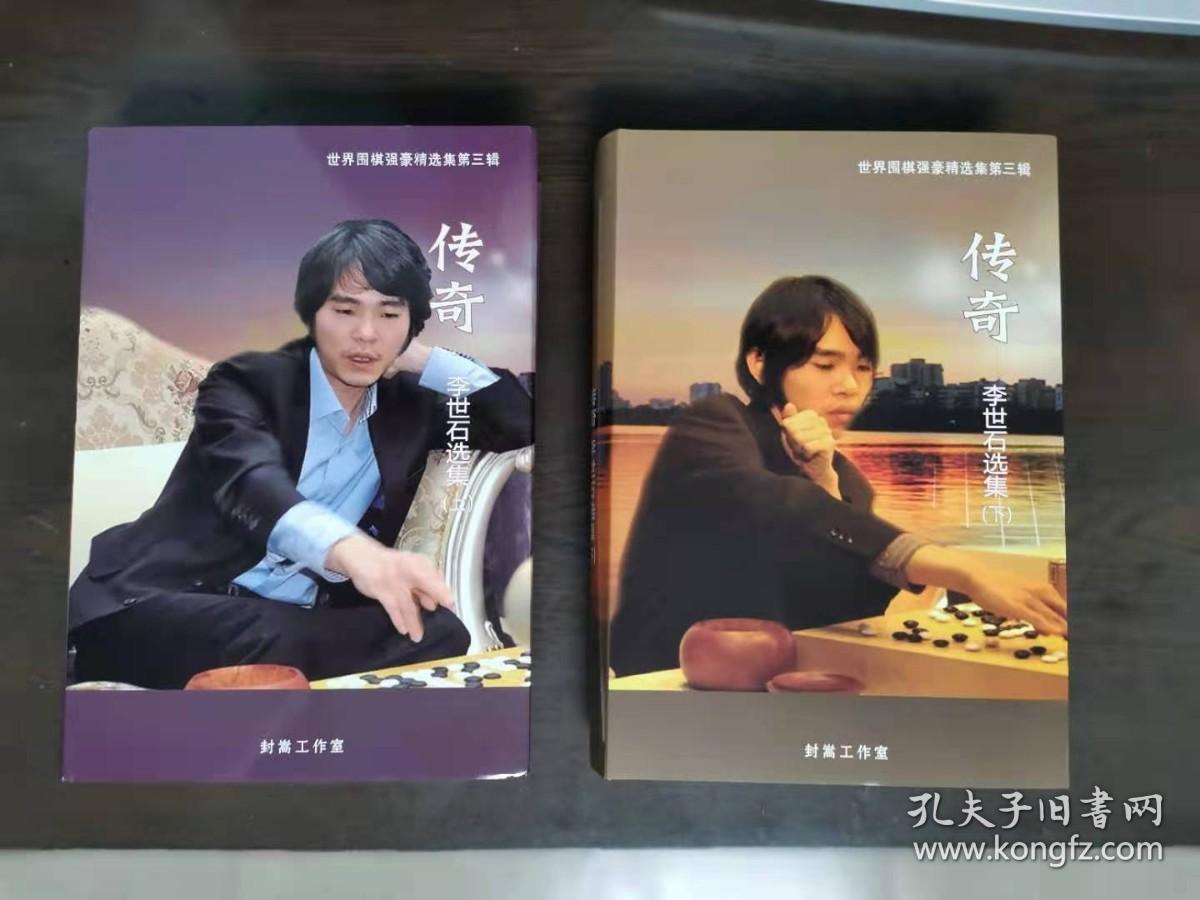 世界围棋强豪精选集第三辑 传奇 李世石选集 上下册 精装本 对局集 两本合售