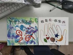 收集东收集西 为什么我不能 幼儿绘本 共2本