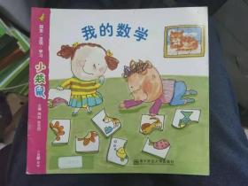 二手旧书 我的数学 小班下学期 小袋鼠 周兢 南京师范大学出版社