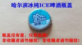 哈尔滨冰纯ICE瓶盖