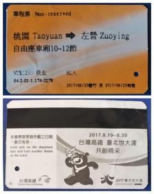 桃园-左营-火车票(用过的旧票仅供收藏)