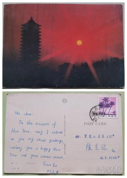 实寄明信片--旭日.宝塔