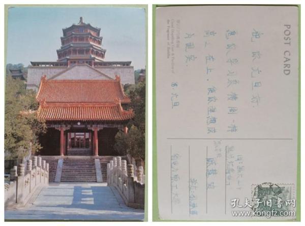 实寄明信片--排云门与佛香阁