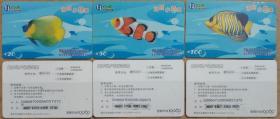 中国网通电话缴费卡-海底小精灵(3全)