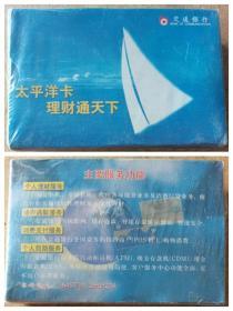 扑克--交通银行-太平洋卡(未拆封)