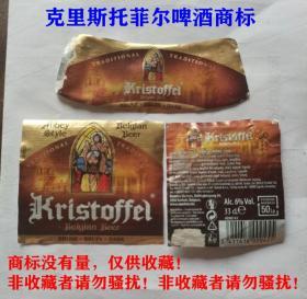 克里斯托菲尔啤酒商标