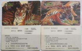 中国网通电话缴费卡-东北虎(2全)