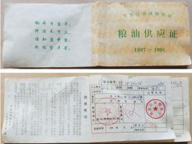 1997-1998黑龙江省城镇居民粮油供应证