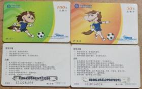 中国移动通信缴费卡-运动马踢足球(2全)