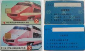铁道部机务局乘务员工作卡(2张)
