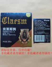 克莱斯姆啤酒商标