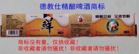 德教仕精酿啤酒商标