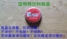 蓝格格饮料瓶盖