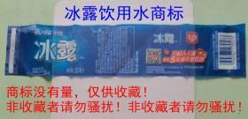 冰露饮用水商标