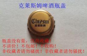 克莱斯姆啤酒瓶盖