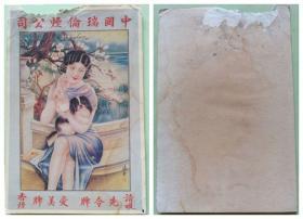图片-中国瑞伦烟公司宣传画
