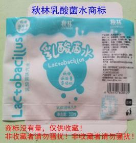 秋林乳酸菌水商标